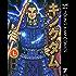 キングダム 7 (ヤングジャンプコミックスDIGITAL)
