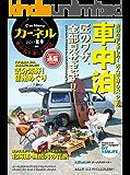 CarNeru(カーネル) vol.36 (2017-07-17) [雑誌]
