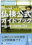 仏検公式ガイドブック3級〈2014年度版〉―傾向と対策+実施問題(CD付)フランス語技能検定試験