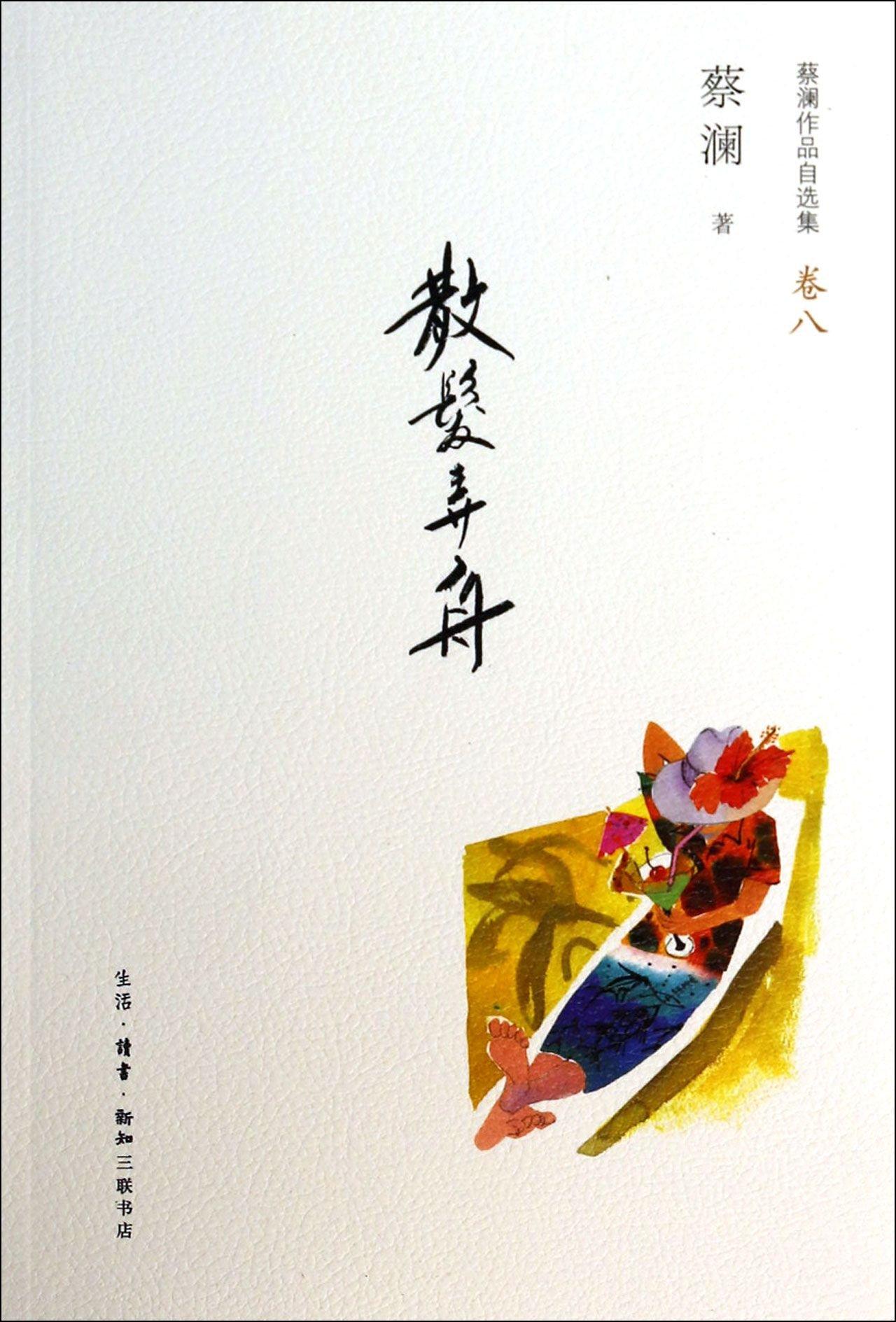 Download Distribute Lane boat(Chinese Edition) pdf