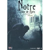 巴黎圣母院(DVD9)