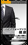 ハイパフォーマンス健康: エリート日本人が密かに実践する3つのメソッドとは