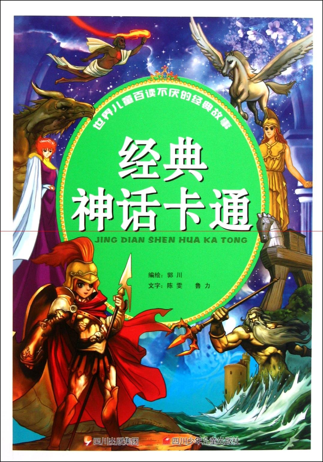 Read Online World Interesting Classic Stories for Children: Classic Myth Cartoon (Chinese Edition) pdf