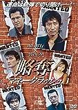 略奪~マネークラッシュ~ [DVD]