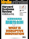 克里斯坦森再论颠覆性创新(《哈佛商业评论》2015年第12期)