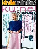 Ku:nel (クウネル) 2019年 11月号 [だれにでもあります変身願望! その願いを叶えます] [雑誌] ku:nel(クウネル)