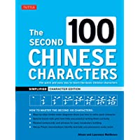 The Second 100 Chinese Characters Simplified: The Quick and Easy Way to Learn the Basic Chinese Characters