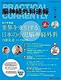 脳神経外科速報 2017年7月号(第27巻7号)特集:世界を牽引する日本の小児脳神経外科