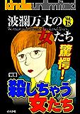 波瀾万丈の女たち Vol.15 驚愕!殺しちゃう女たち [雑誌]