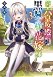 第六皇女殿下は黒騎士様の花嫁様 3 (ヒーロー文庫)