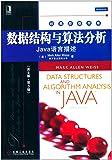 华章教育·经典原版书库·数据结构与算法分析:Java语言描述(英文版)(第3版)