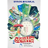 My Neighbor Totoro 1988 Japanese B2 Poster