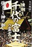 元横綱・千代の富士の霊言 強きこと神の如し (OR books)