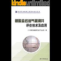 碳酸盐岩油气藏测井评价技术及应用
