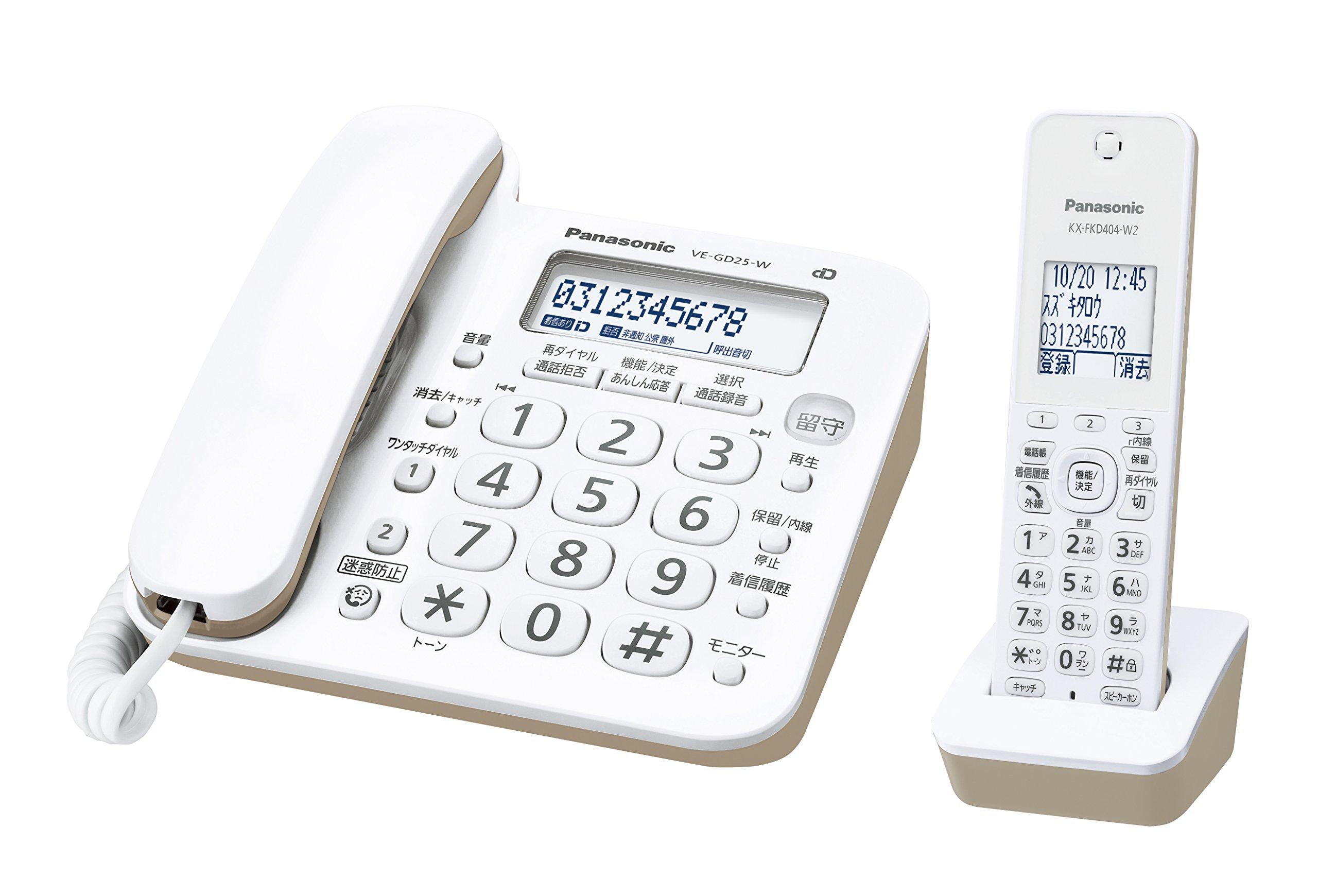 デジタルコードレス電話機 子機1台付き 迷惑電話対策機能搭載 ホワイト VE-GD25DL-W