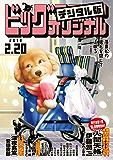 ビッグコミックオリジナル 2018年4号(2018年2月5日発売) [雑誌]
