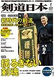 剣道日本 2020年 1月号 DVD付 [雑誌]
