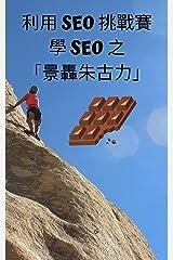 利用 SEO 挑戰賽學 SEO 之「景轟朱古力」 (Traditional Chinese Edition) Kindle Edition