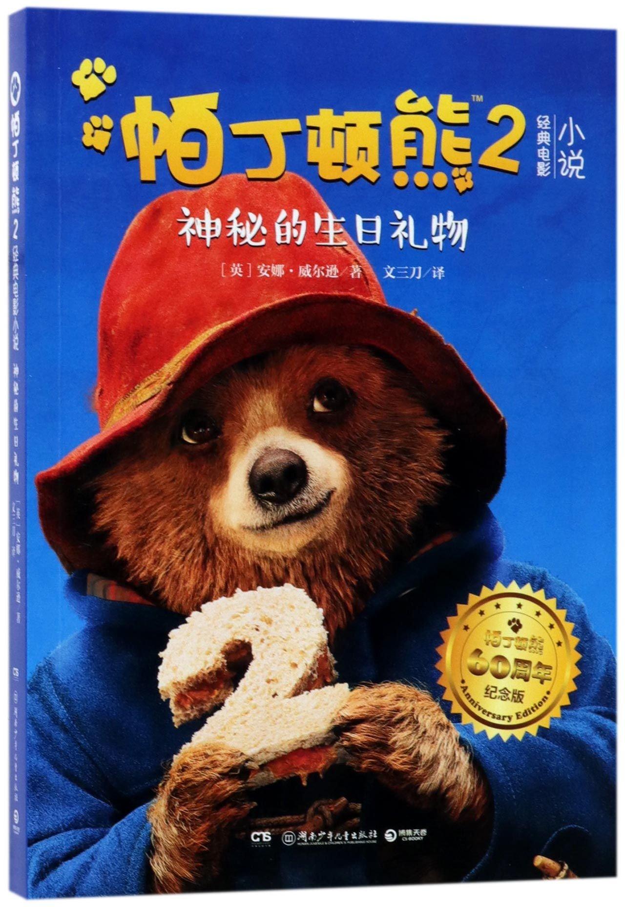 Paddington movie 2: story of the movie (Chinese Edition) pdf epub