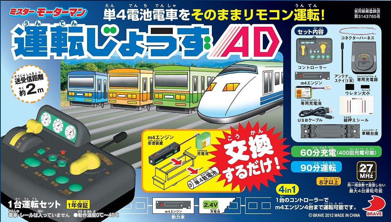 precios al por mayor Mr. Mr. Mr. Man driving motor good at AD (japan import)  ahorra hasta un 70%