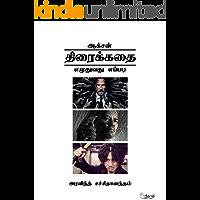 ஆக்சன் திரைக்கதை எழுதுவது எப்படி: How to Write action Screenplays (Tamil Edition)