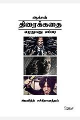 ஆக்சன் திரைக்கதை எழுதுவது எப்படி: How to Write action Screenplays (Tamil Edition) Kindle Edition