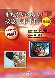 DVDまちがいのない救急基本手技(医療従事者編)