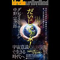 Daijoubu (Japanese Edition)
