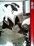 浮世絵大系〈3〉春章 愛蔵普及版 (1976年)