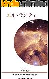 20巻 エル・ランティ アマーリエ スピリチュアル・メッセージ集