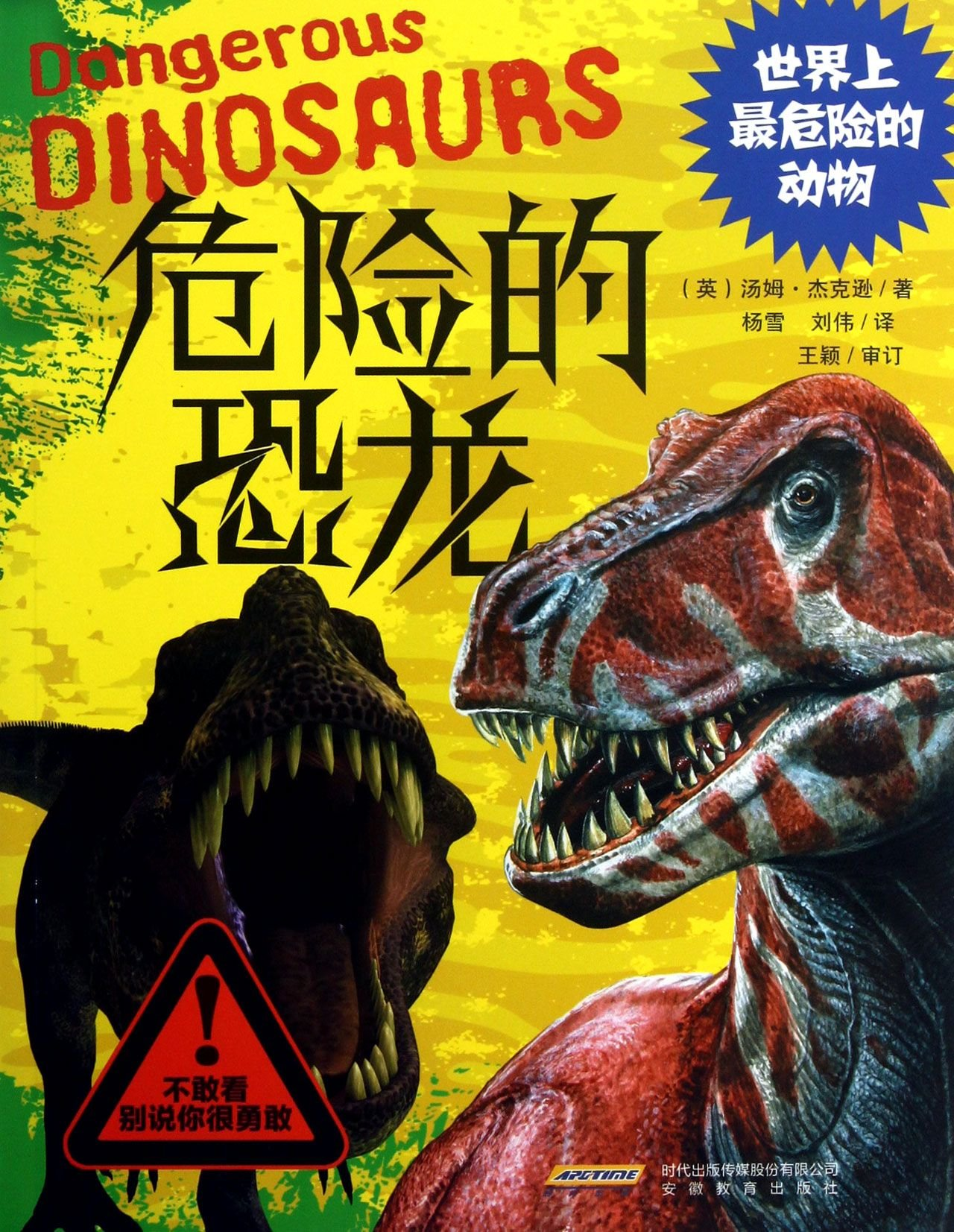 Dangerous Dinosaurs (Chinese Edition)