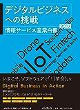 デジタルビジネスへの挑戦 情報サービス産業白書 2017