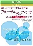 美しいハーモニーを生む発声法 ヴォーチェ・ディ・フィンテによる合唱のための声づくり [DVD]
