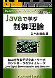Javaで学ぶ制御理論: Javaで作るデジタル・サーボ コントローラ&シミュレータ