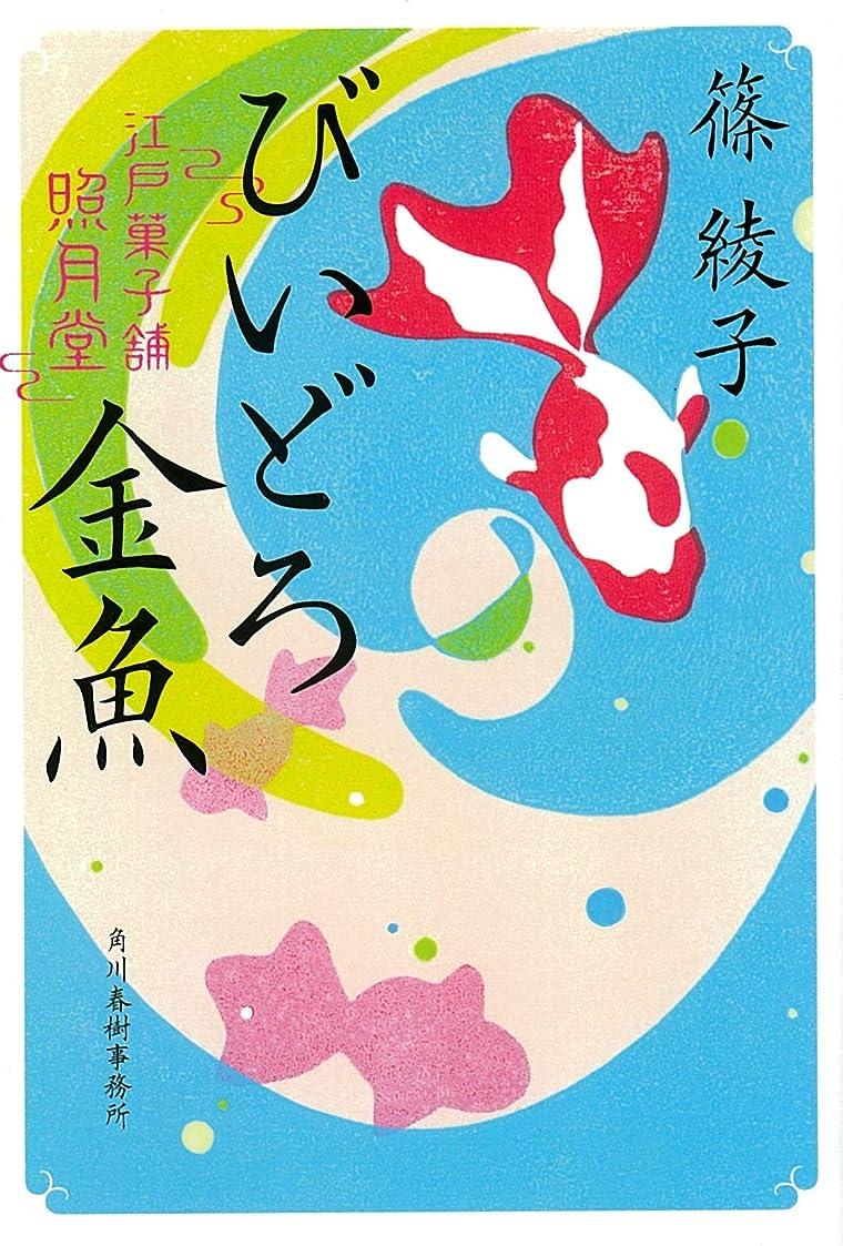 出席受け継ぐ入力パンとスープとネコ日和 (ハルキ文庫 む 2-4)