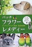 ペットの心と体を癒すための本 バッチフラワーレメディー