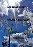 Любовь олигархов: Быль и небылицы (Russian Edition)