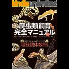 爬虫類飼育完全マニュアル vol.2