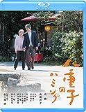 八重子のハミング [Blu-ray]