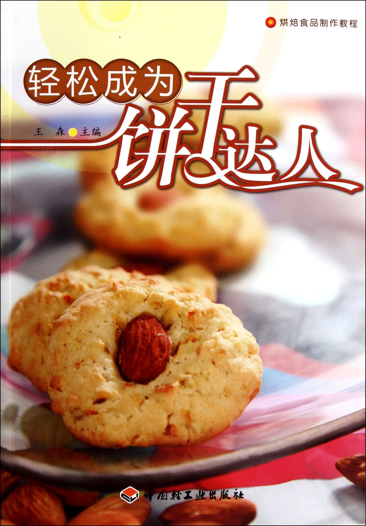 How to be a Cookie Cook Easily? -Tutorial of Making Bakery