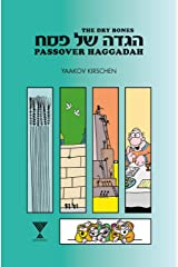 The Dry Bones Passover Haggadah (Hebrew and English Edition) Hardcover