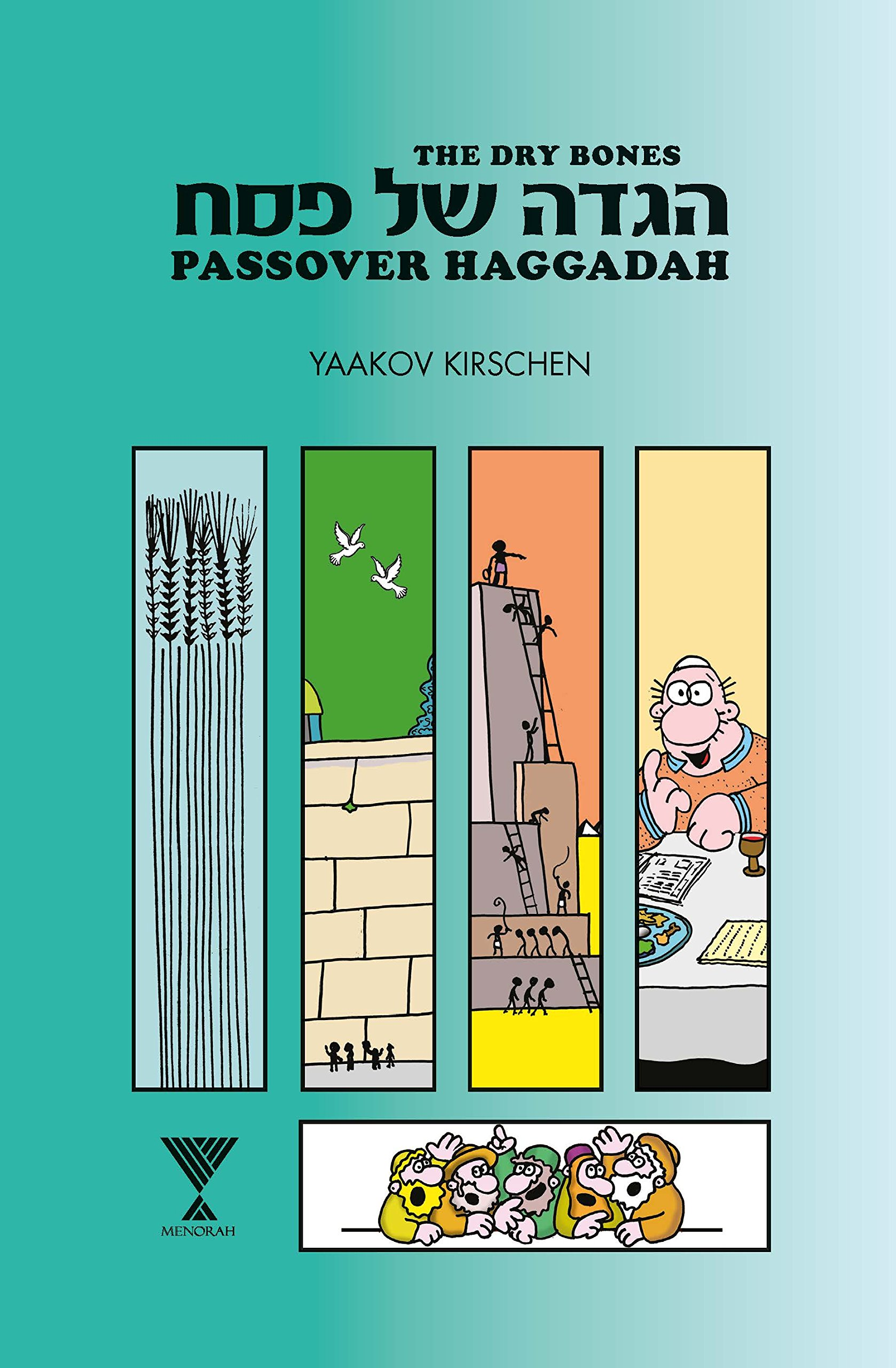 The Dry Bones Passover Haggadah (Hebrew and English Edition): Yaakov  Kirschen: 9781940516769: Amazon.com: Books
