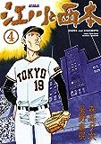 江川と西本(4) (ビッグコミックス)