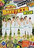 アロハロ!Berryz工房 DVD