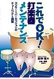 これでOK!打楽器メンテナンス: コンサートパーカッションのチューニングと調整