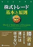 株式トレード 基本と原則 (ウィザードブックシリーズ)