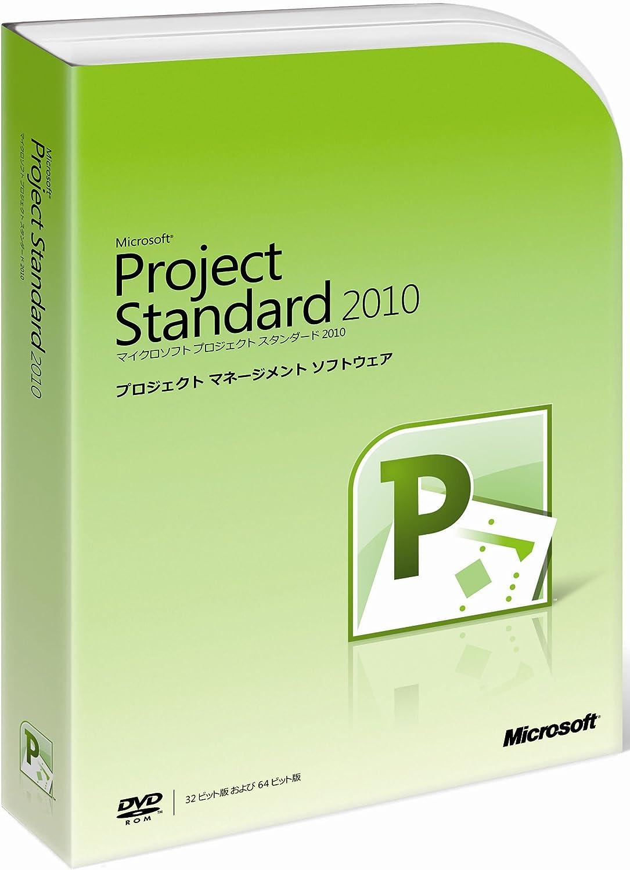 【旧商品】Microsoft Office Project Standard 2010 通常版 [パッケージ]