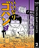 いいなりゴハン 2 (ヤングジャンプコミックスDIGITAL)