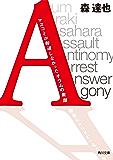 「A」 マスコミが報道しなかったオウムの素顔 (角川文庫)