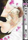 P.B.B. (6) (ビーボーイコミックス)